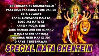 Special Mata Bhentein I Full Audio Songs Juke Box