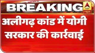 Aligarh Murder: Yogi Govt Takes Action, Transfers Tappal CO | ABP News