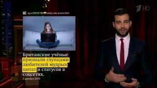 Вечерний Ургант. Вся правда про статусы в социальных сетях (09.12.2015)