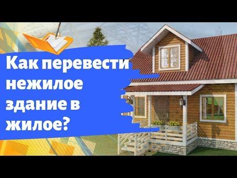 Как перевести нежилое здание в жилое?