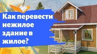 видео Можно ли перевести нежилое строение или помещение в жилое