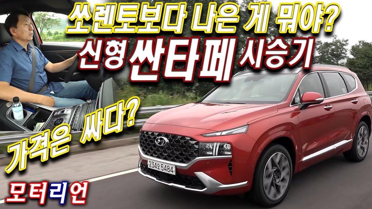 쏘렌토보다 나은 게 뭐야? 싼타페 2.2디젤 AWD 캘리그래피 시승기 Hyundai Santafe 가격이 싸다?