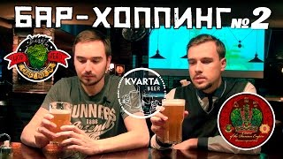 видео крафт пиво бар