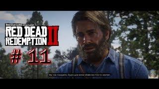 Red Dead Redemption 2 Прохождение Глава 3 Walktrought Part 11 XB1 PS4 PC