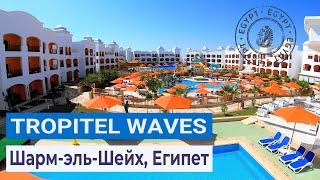 Полный обзор отеля Tropitel Waves Naama Bay 5 Шарм эль Шейх Египет