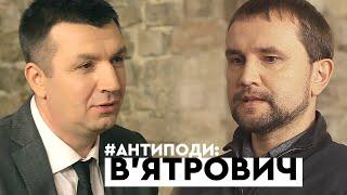 В'ятрович: як довести Донбасу, що Бандера герой, Мазепа-Порошенко, влада дилетантів | АНТИПОДИ