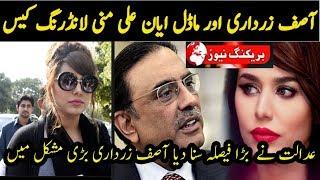 Asif Zardari Bri Mushkil Mein Court Ny Arrest Ka Order Issue | Model Ayan Ali | Money Laundering