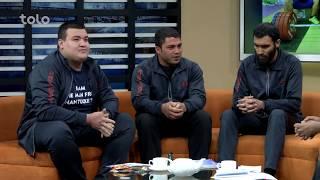 بامداد خوش - ورزشگاه - صحبت های فضل کریم ترکمن، میرویس رازقی و محمد صدیق در باره مسابقات اخیر ایشان