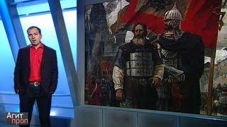 Константин Сёмин Агитпроп от 5 ноября 2016 года