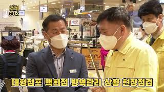 [추적60초] 울산시 대형점포 백화점 방역관리 상황 현장점검