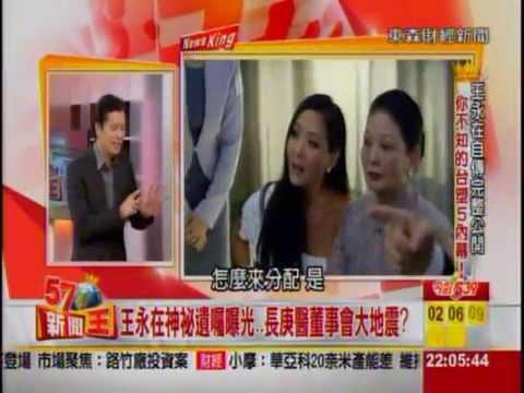 王永在自傳完整公開 你不知的台塑5內幕!2015-01-29《57新聞王》3-1