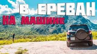 Едем в город Ереван на машине.  Через 3000 км город Ереван.(Рано утром мы выехали из Беларуси в Армению, в город Ереван. Нам предстоит долгий путь. До Еревана 3000 км...., 2016-06-27T08:57:26.000Z)