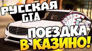 CRMP (CRMP-RP) - Поездка в КАЗИНО! #9