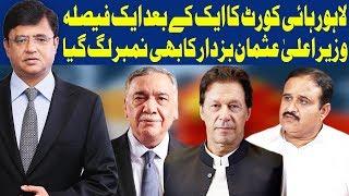 Dunya Kamran Khan Kay Sath | 11 April 2019 | Dunya News HD1
