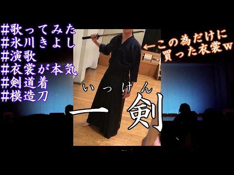 一剣/氷川きよし ~18/9/9 ボーカル教室発表会ライブ~