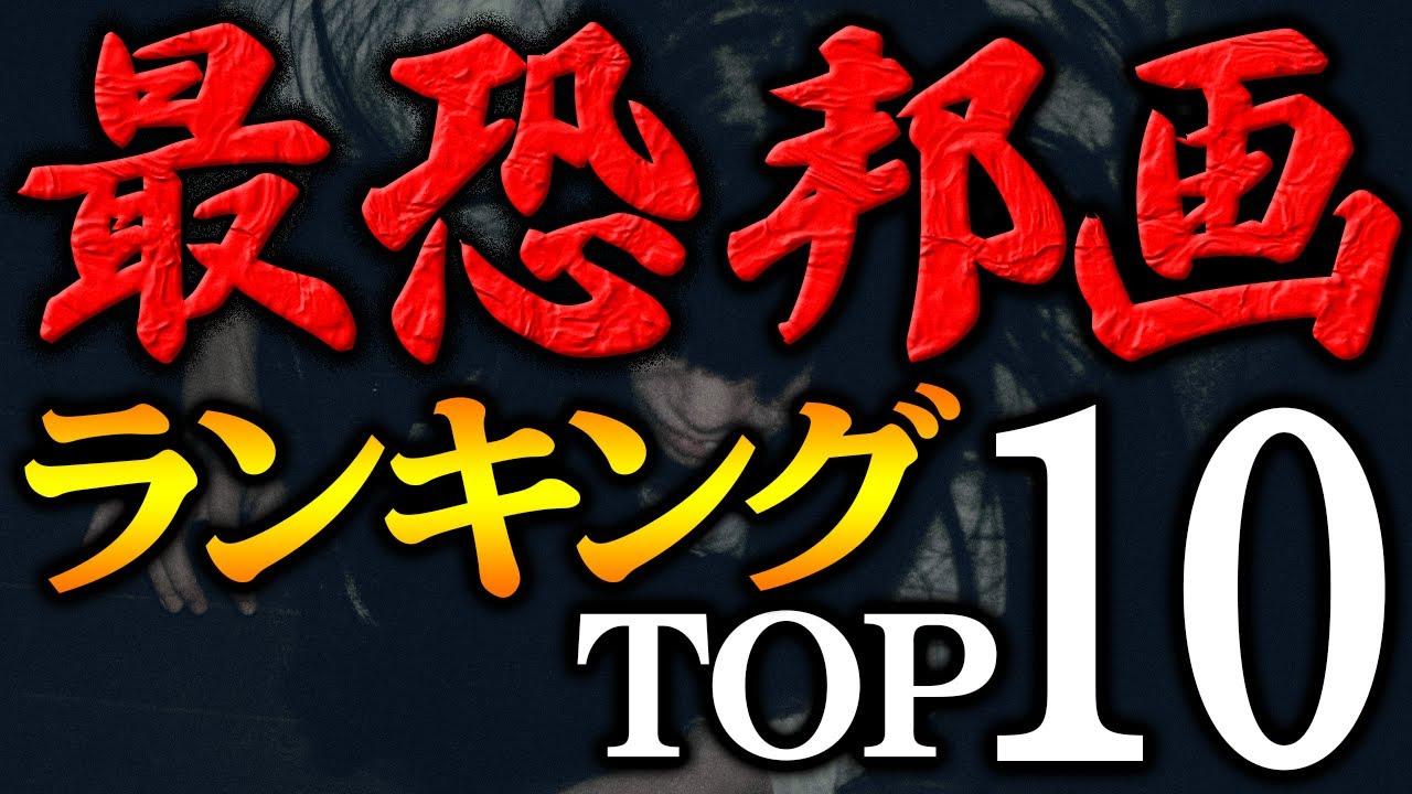 【永久保存版】ガチな映画好きが選ぶ!史上最も怖かったホラー邦画ランキングTOP10