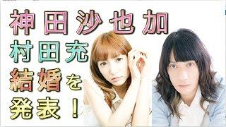松田聖子さんの娘、神田沙也加さんが俳優の村田充(むらたみつ/39)と...