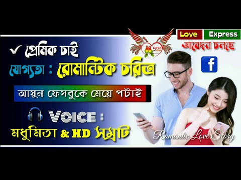 Facebook প্রেম - Funny Love Story | Artist : Madhumita & HD Samraat | Love Express