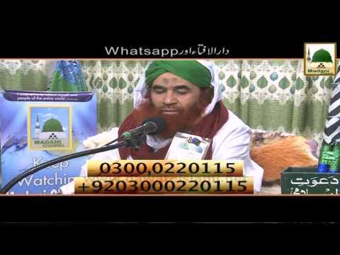 Whatsapp Number of Darul Ifta AhleSunnat Dawateislami