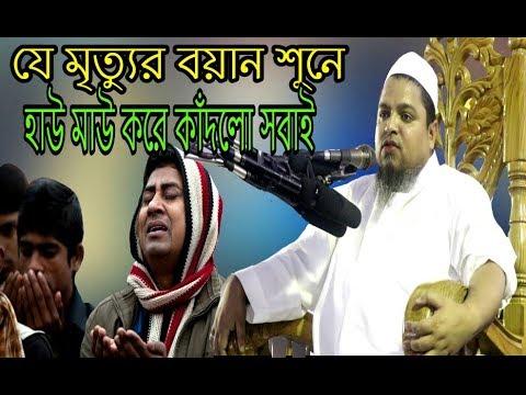 Bangla Waz 2018 Maulana Khaled Saifullah Ayubi Bangla Waz 2018 New