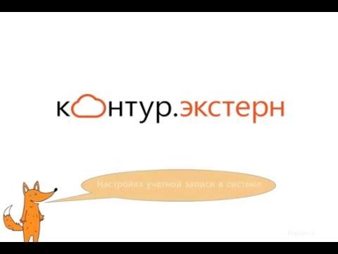 Контур.Экстерн - новая организация на обслуживании