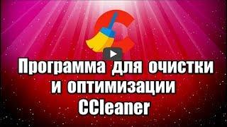 Программа для очистки и оптимизации компьютера CCleaner