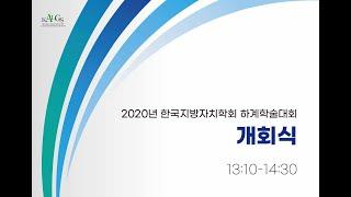 2020 한국지방자치학회 하계학술대회 개막식