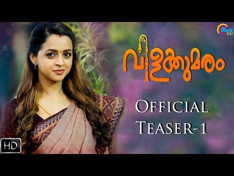 Vilakkumaram Malayalam Movie | Official Teaser 1 | Bhavana, Manoj K Jayan | Vijay Menon | HD