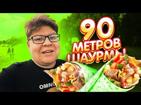 💚 ЗЕЛЁНАЯ  ШАУРМА 90 МЕТРОВ 💚 ГИННЕСС ОТДЫХАЕТ