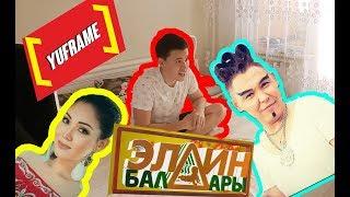 Yuframe про Кыргызстан, про Братух \ Элдин Балдары - Выпуск 1
