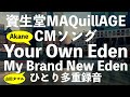 Towa & Yuji - Your Own Eden (My Brand New Eden) - COVER
