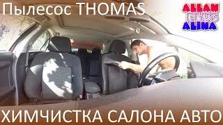 Как помыть салон авто | Пылесос THOMAS