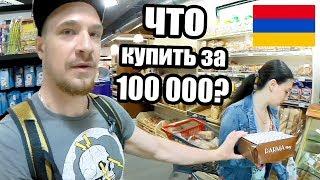 Армения 2018 - СКОЛЬКО СТОИТ ОТДЫХ В АРМЕНИИ? Цены на жилье, продукты, кафе в Ереване