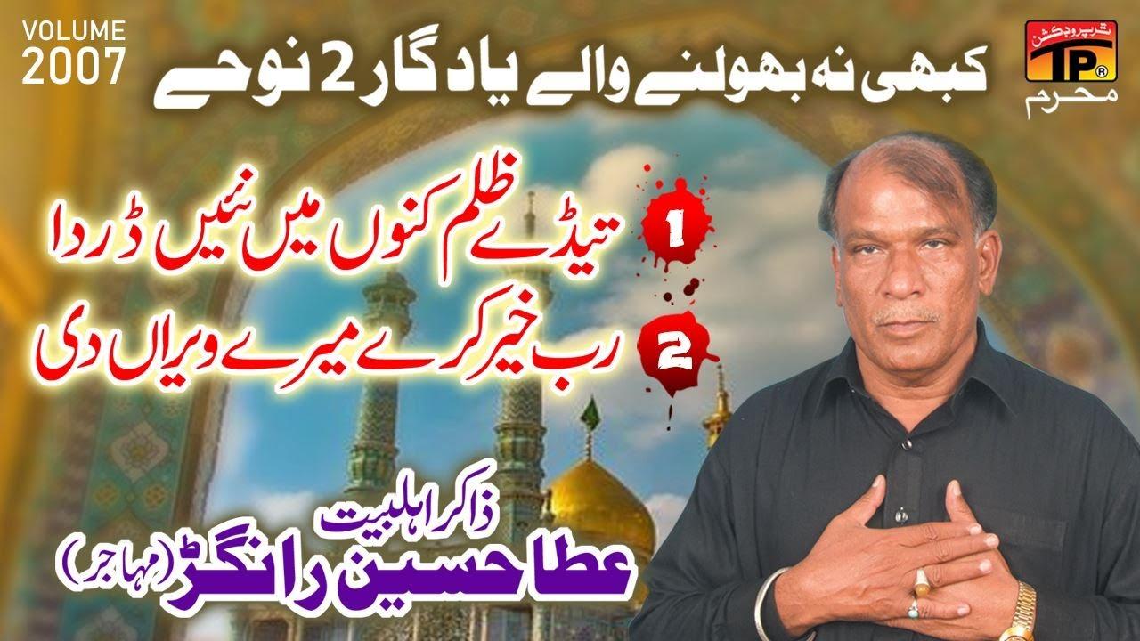 Download Tede Zulam Kano Main, Rab Khair Kare | Zakir Atta Hussain Ranger (Muhajir) | 2007 | TP Moharram