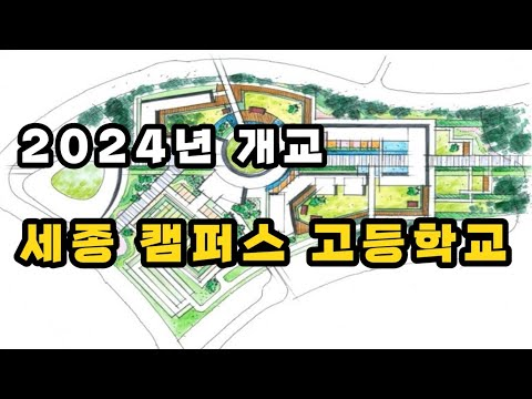친절한 YES 중등교육-#161번 캠퍼스 고등학교 안내 영상  ▶2024년 개교 ▶세종시교육청 김응현 장학관