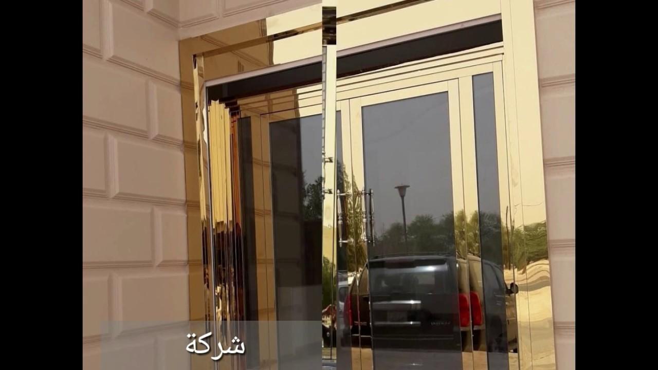 ابواب ذهبية ابواب رئيسية ابواب المنيوم نوافذ شركة المحترفين للالمنيوم الكويت Www Alumkw Com Youtube