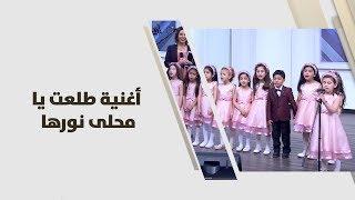 كورال الاطفال - أغنية طلعت يا محلى نورها