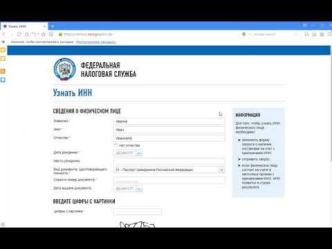 Видео: Как узнать свой/чужой ИНН через сайт ФНС
