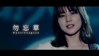 橋本桃子 - 勿忘草