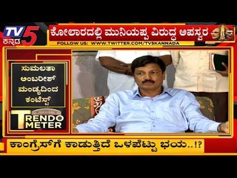 ಕಾಂಗ್ರೆಸ್ ಗೆ ಕಾಡುತ್ತಿದೆ ಒಳಪೆಟ್ಟು ಭಯ..!?   Karnataka Congress Leaders   TV5 Kannada