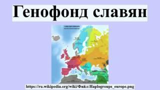 Генофонд славян