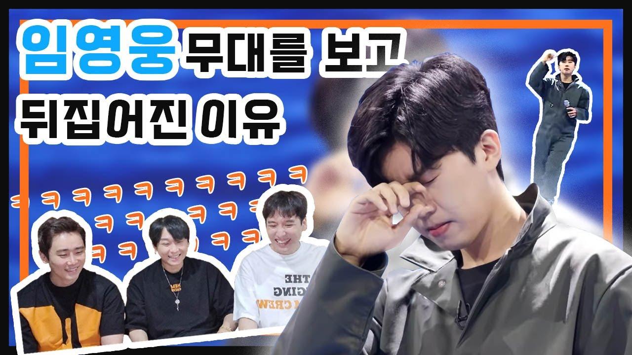 임영웅 매력의 끝은 어디인가 [난 남자다 & 한잔의 인생 리뷰!]|트로트닷컴