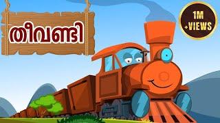 Theevandi Ku Ku - Malayalam Nursery Songs and Rhymes