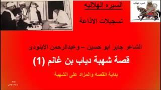 قصة شهبة دياب بن غانم (1)
