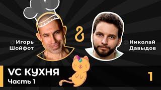 VC Кухня 1. (ч.1) Николай Давыдов и Игорь Шойфот обсуждают стартапы, Дудь и случают питчи! смотреть онлайн в хорошем качестве бесплатно - VIDEOOO