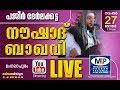 Noushad Baqavi Live 27 11 2016│pajeer Derlakatta Karnadaka Prabhashanam│mfip Kamala Surayya video
