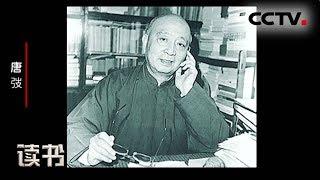 《读书》 20190615 唐弢 《唐弢散文选集》 种在诬蔑里的决心| CCTV科教