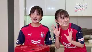 たこ虹ハウス(共同で生活しているお部屋)で使っているヘルシオホットクックをたこやきレインボーのさきてぃこと清井咲希さんとまいまいこと春名真依さんが動画で紹介。