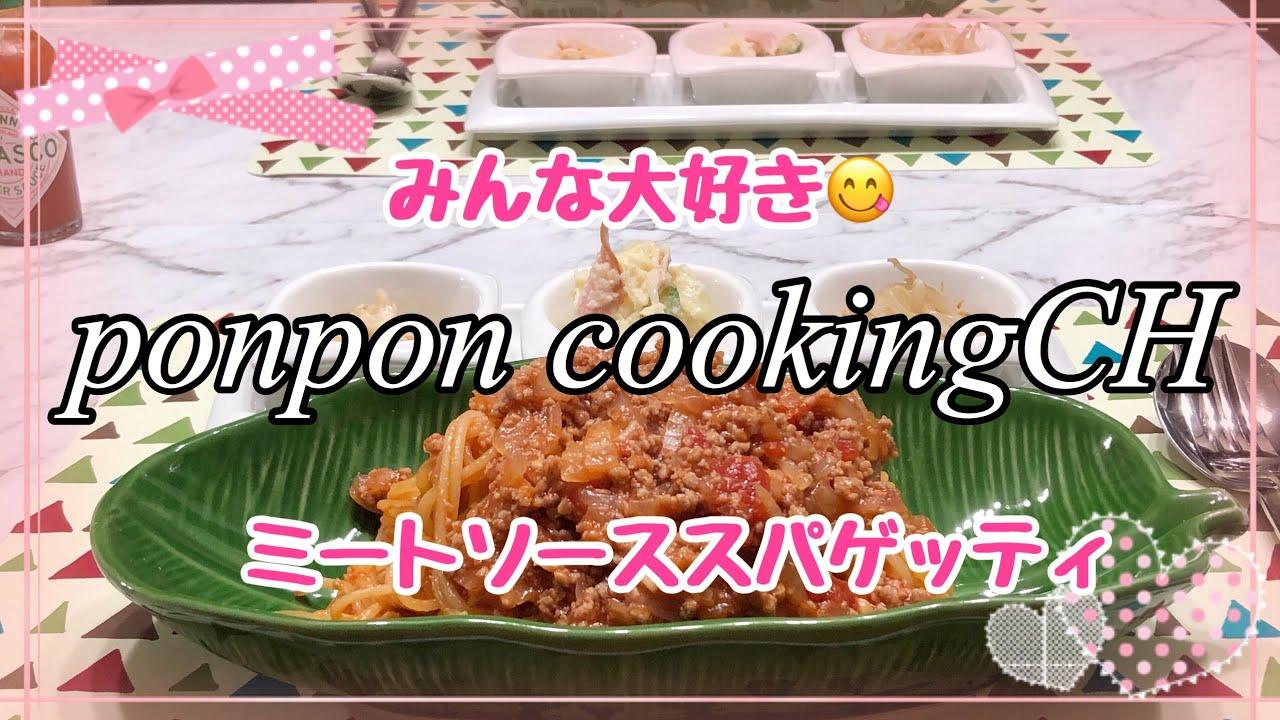 【料理】みんな大好き