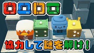 【ロロロロ】四角い男達の協力パズルゲーム【Death Squared】